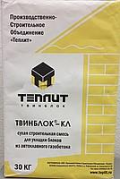 Клей «Твинблок-КЛ» 30 кг. зимний